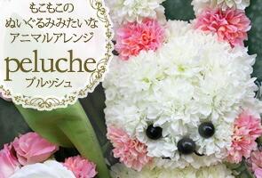楽屋花やイベントに♪アーティフィシャルフラワー(高級造花)を使用したアニマルアレンジ ウサギ・クマ・猫・犬・アヒル