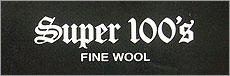 スーパー100生地