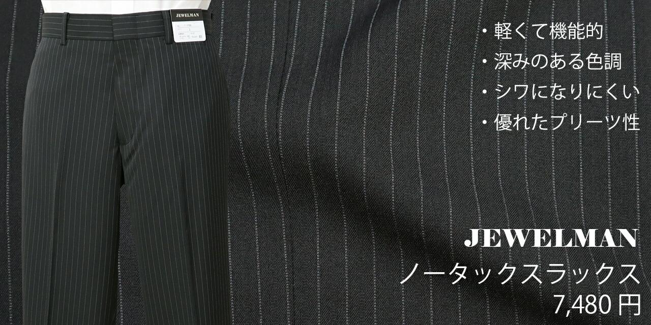 JEWELMAN 春夏物ノータックスラックス