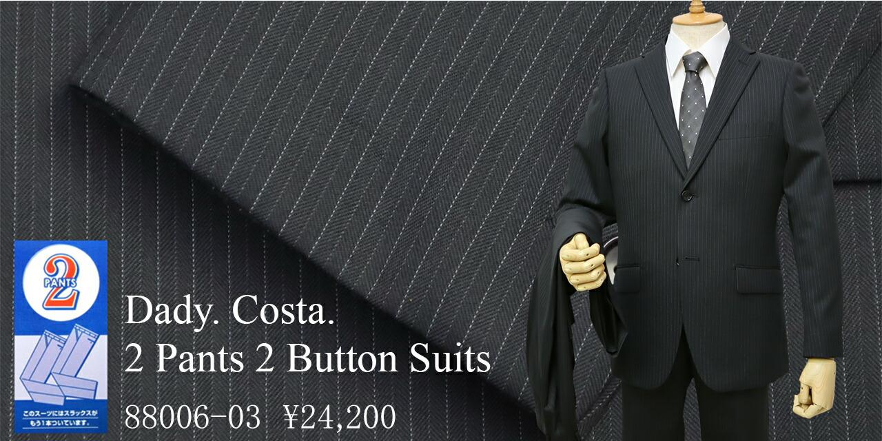 Dady Costa スペアパンツ付き、秋冬物2ボタンスーツ