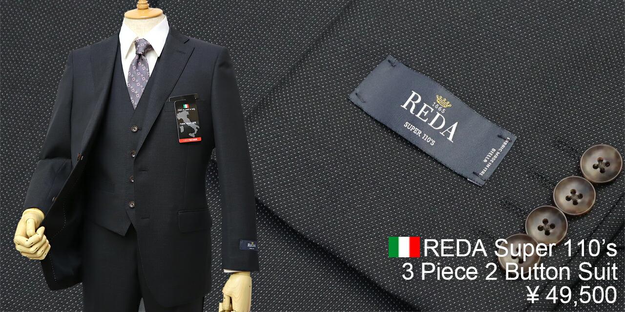 イタリア レダ製スーパー110生地使用 秋冬物3ピース2ボタンスーツ