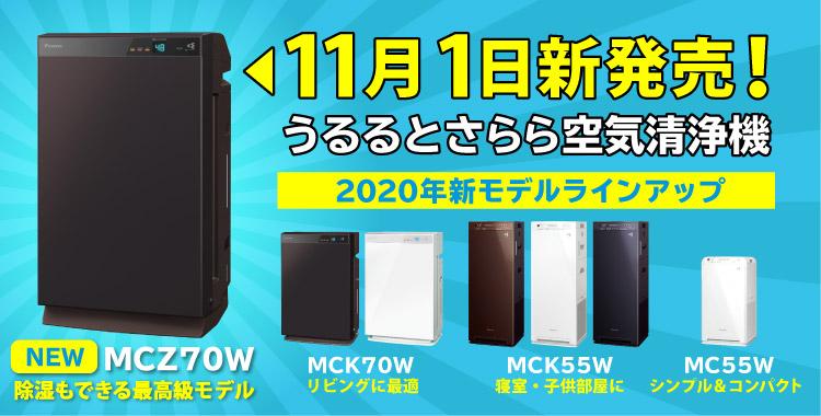 2020年モデル新発売!MCK70W MCK55W MC55W