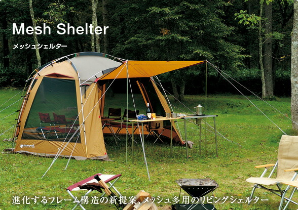 Snow peak Mesh Shelter & Niche Corporation | Rakuten Global Market: SNOWPEAK snow peak mesh ...