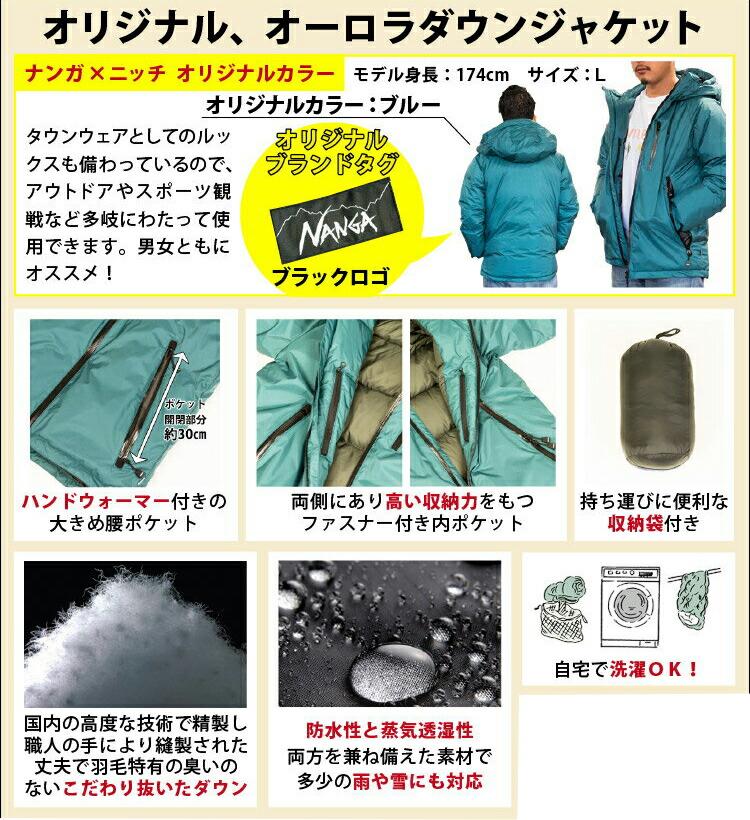 ナンガ×ニッチ オリジナルカラーオーロラダウンジャケット