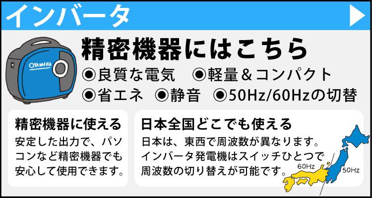 インバーター発電機:精密機器に使える・スイッチひとつで西日本、東日本で異なる周波数の切り替えが可能