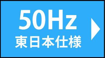 FW:50Hz…東日本仕様