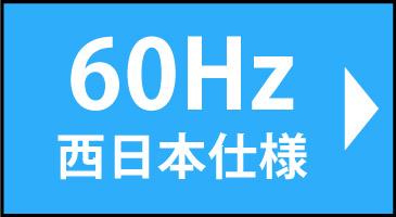 FW:60Hz…西日本仕様