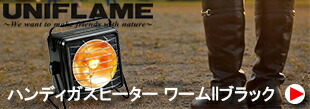 【ワーム2】ユニフレーム ハンディガスヒーター ワーム2 ブラック