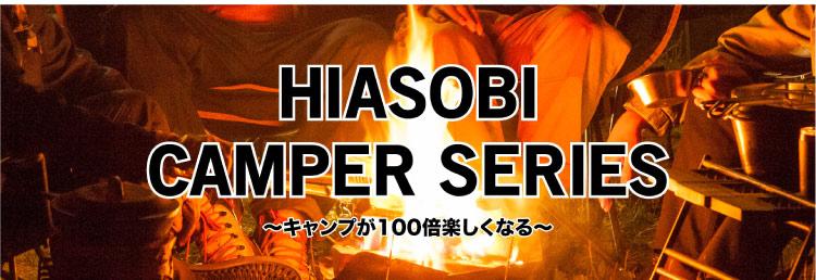 火遊びキャンパーシリーズ