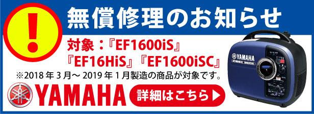 無償修理のお知らせ 対象:「EF1600iS」「EF16HiS」「EF1600iSC」詳細はこちら