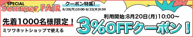 3%オフクーポン