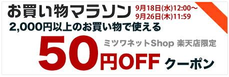 50円オフクーポン