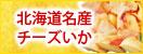チーズとイカのハーモニー♪北海道名産『カマンベール入りチーズいか』×3袋 おつまみ 珍味 おつまみ いか おつまみ イカ いか 通販 チーズおやつ 北海道 お土産 北海道 みやげ 駄菓子珍味