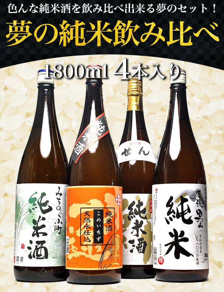 純米酒4本セット
