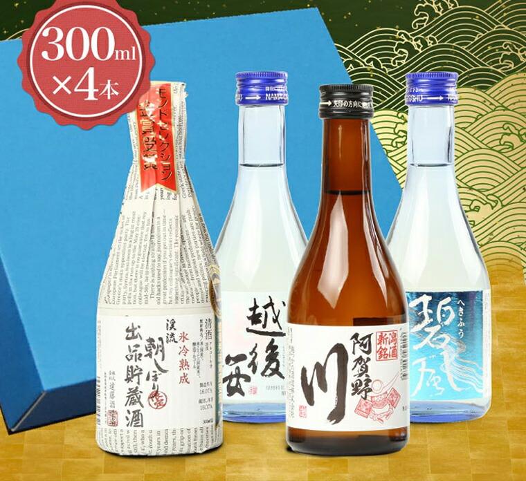 父の日 日本酒 各地の銘酒 飲みきりサイズ4本セット ミニボトル