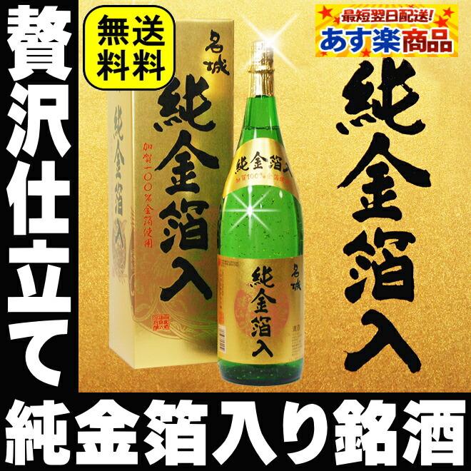 ポイント2倍 日本酒 お歳暮 御歳暮 ギフト 金箔 加賀金箔100% 名城 純金箔酒 限定品 豪華オリジナルカートン入り1800ml 送料無料 ギフト