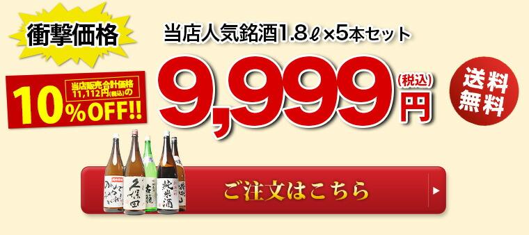 千寿と人気の銘酒飲み比べセット