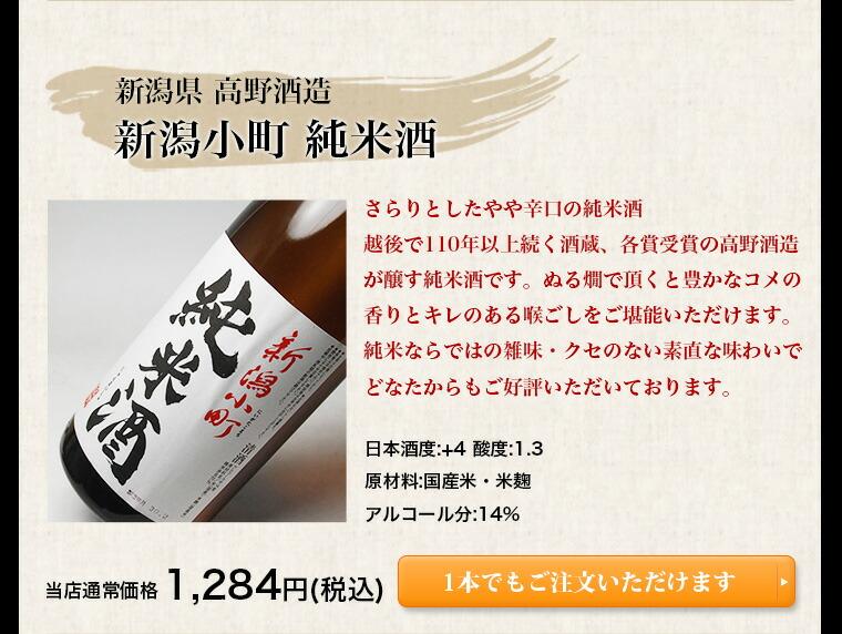 新潟県 高野酒造新潟小町 純米酒