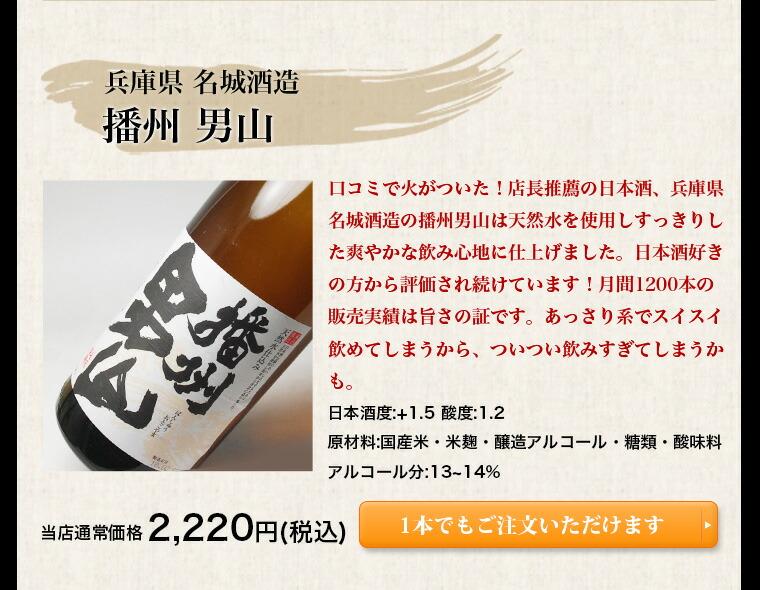 兵庫県 名城酒造播州 男山
