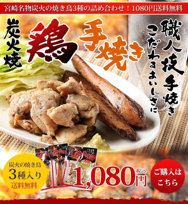 1080円 送料無料! 宮崎名産 炭火焼鳥