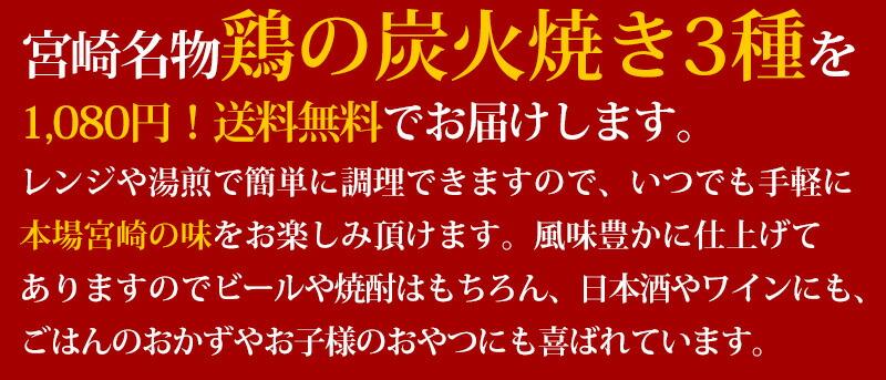 1080円 送料無料!宮崎名産 炭火焼鳥