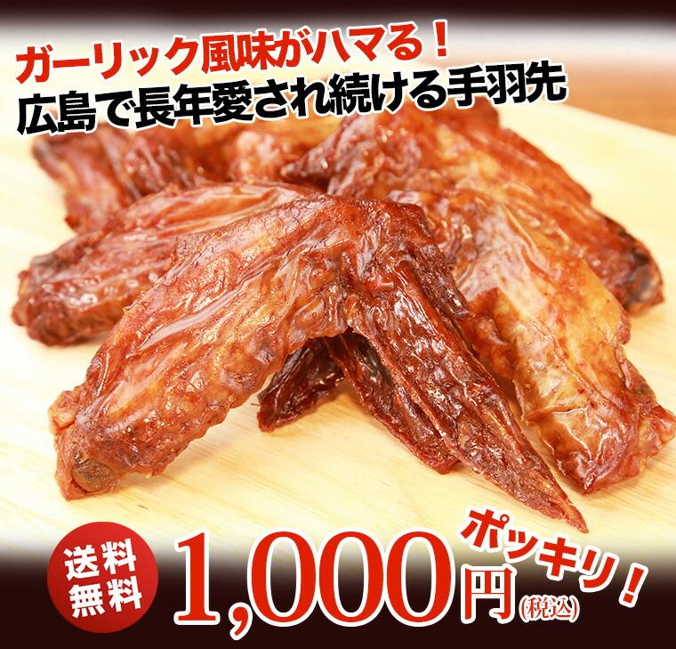 若鶏の手羽先1000円ポッキリ送料無料