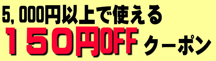 総額5,000円以上で150円OFFクーポン
