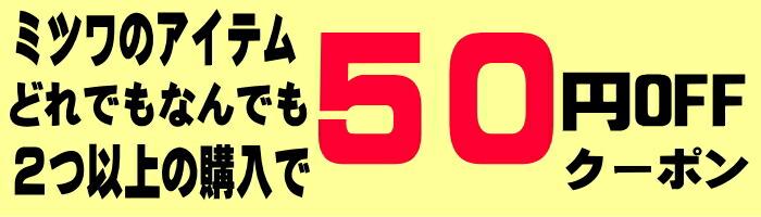 2つ以上の購入で50円OFFクーポン