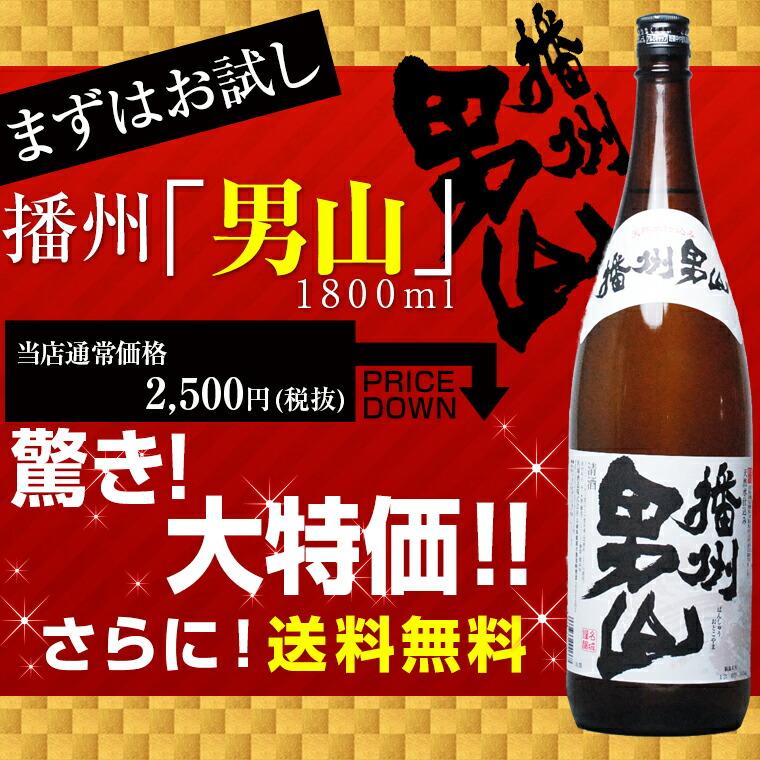送料無料!【名城】男山1.8L 兵庫の銘酒が2,019円! 54%OFF
