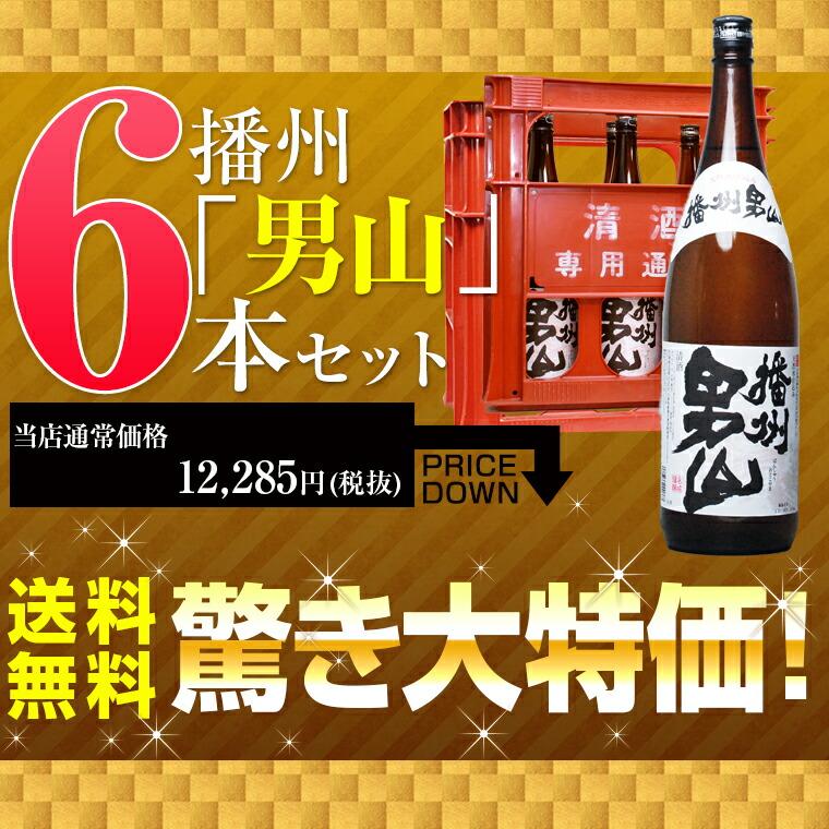 兵庫 男山1.8L 6本入り 兵庫の銘酒が1本当り約千円!さらに送料無料53%OFF