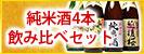 夢の大吟醸福袋プレミアム 第2弾【1800ml 純米大吟醸の入った5本セット】飲み比べ セット