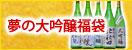 1万円(税別)ポッキリ!夢の大吟醸 飲み比べ福袋 第4弾【1800ml 5本セット】飲み比べ セット福袋