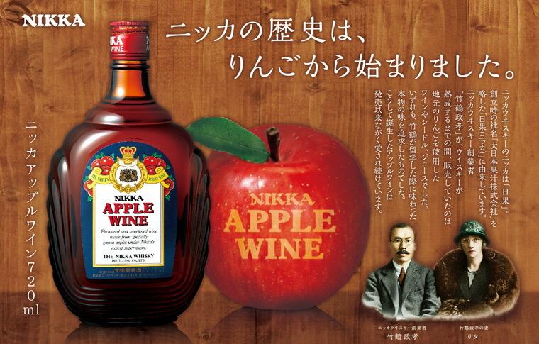 ニッカ アップルワイン