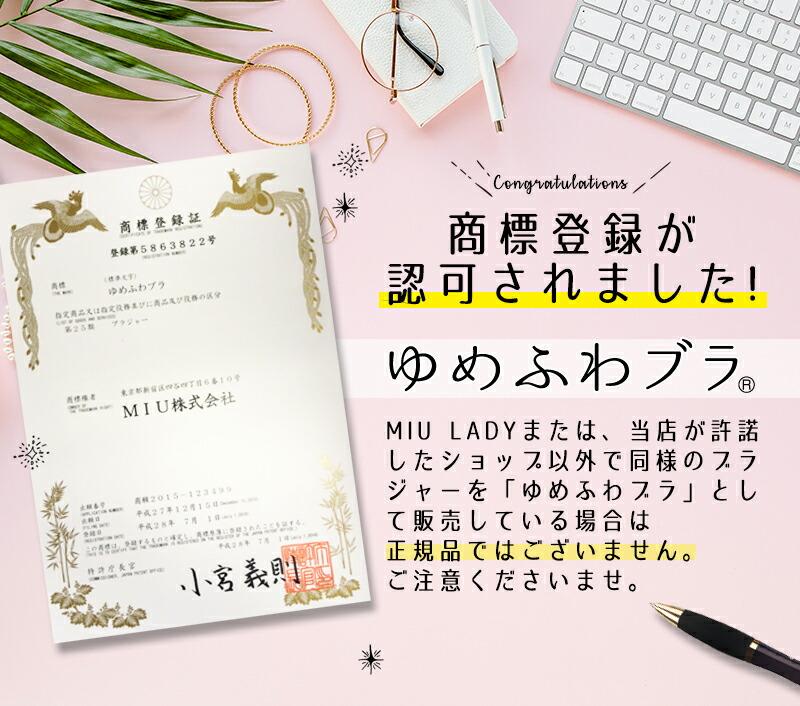 ナイトブラ/ゆめふわブラジャー/商標登録