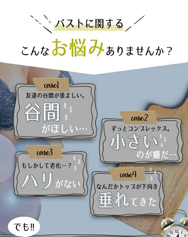ナイトブラ/ゆめふわブラジャー/啓発1