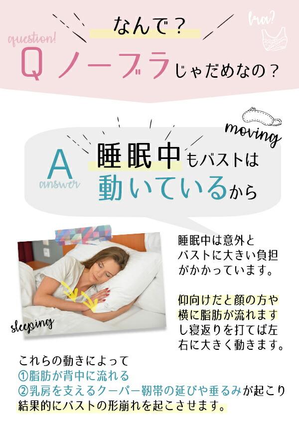 ナイトブラ/ゆめふわブラジャー/ノーブラ1