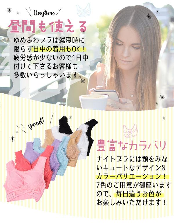 ナイトブラ/ゆめふわブラジャー/ポイント4