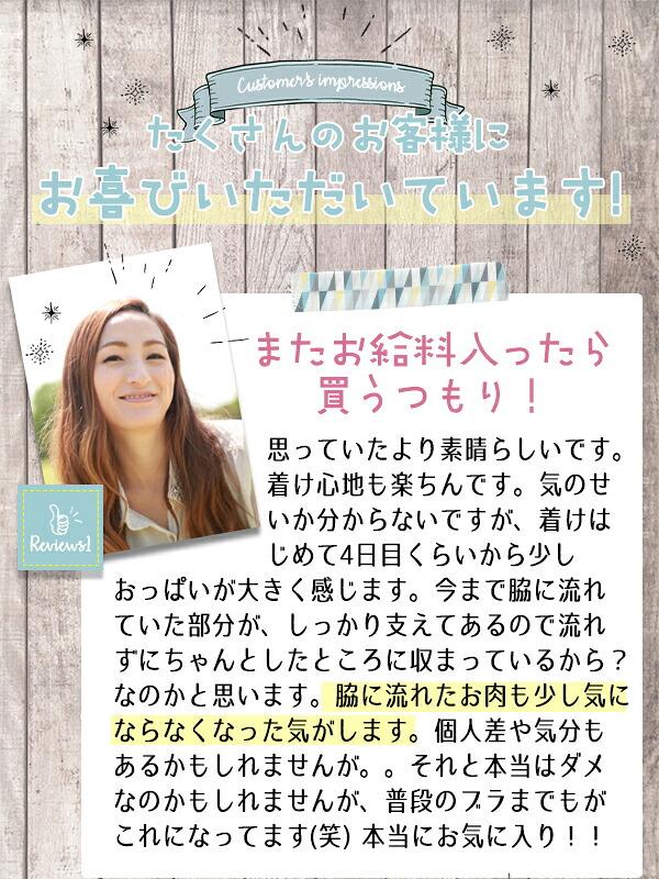 ナイトブラ/ゆめふわブラジャー/レビュー1