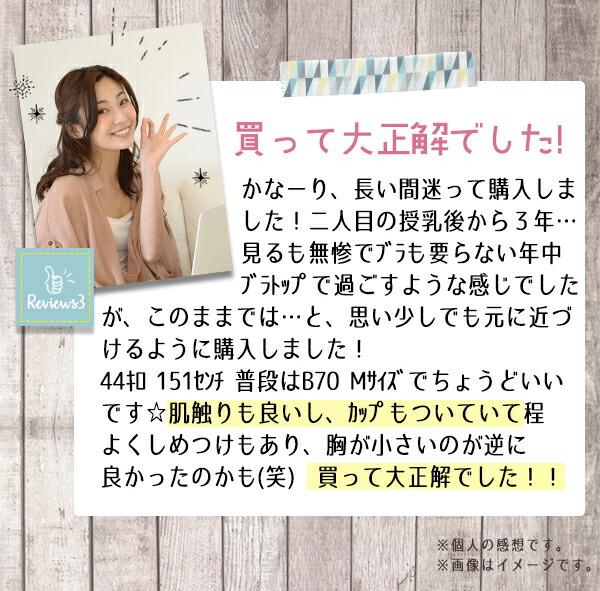 ナイトブラ/ゆめふわブラジャー/レビュー3