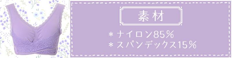 ナイトブラ/ゆめふわブラジャー/素材