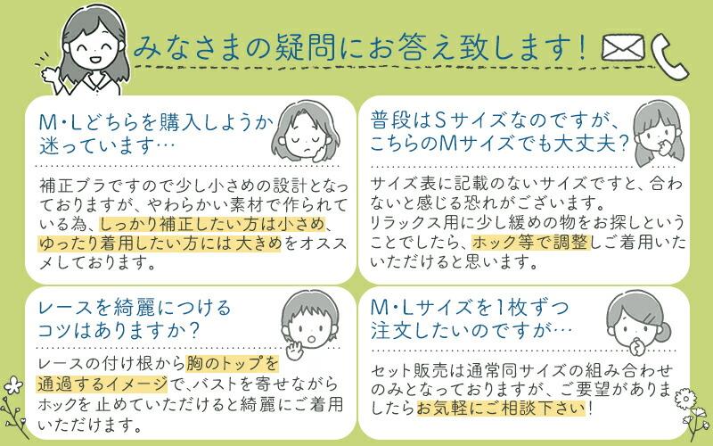 ナイトブラ/ゆめふわブラジャー/お悩み相談