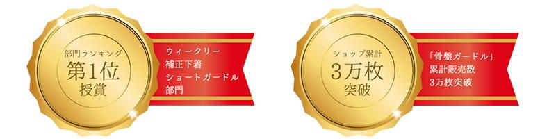 骨盤ガードル/メダル