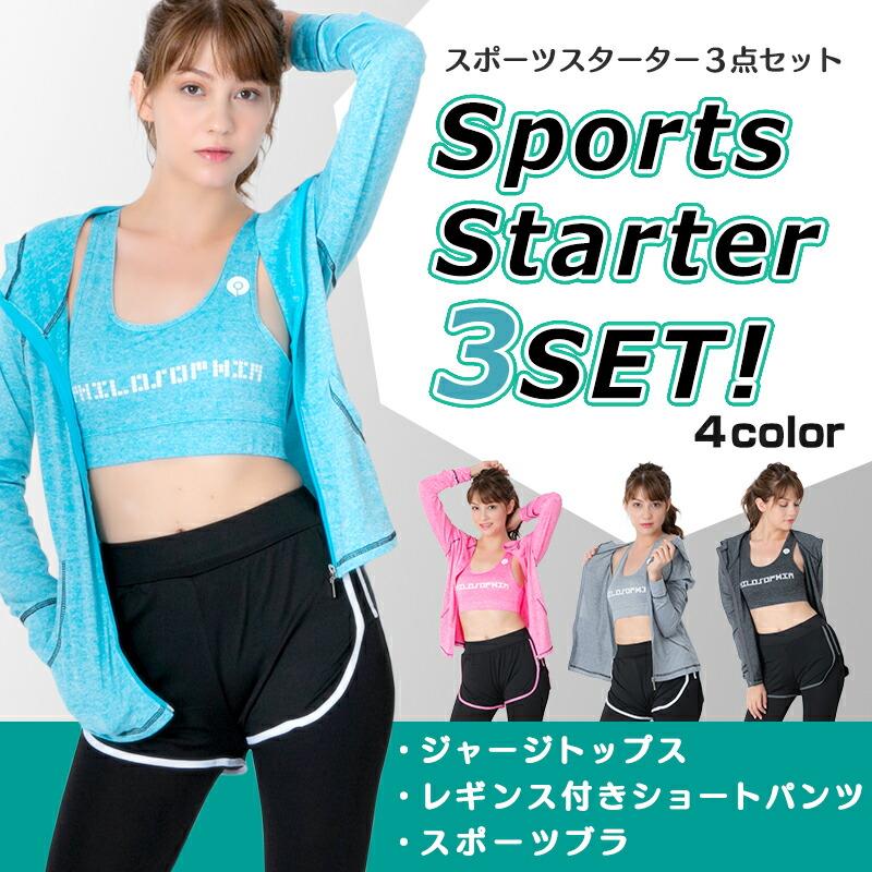 starter_メイン.jpg
