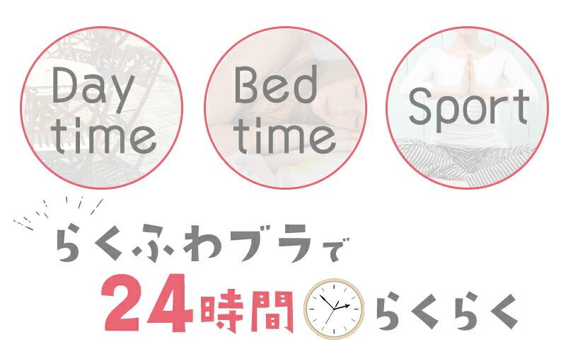 らくふわブラ/ノンワイヤー/24時間らくらくブラ/使用場面