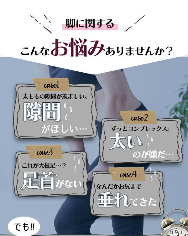 極圧レギンス/悩み1