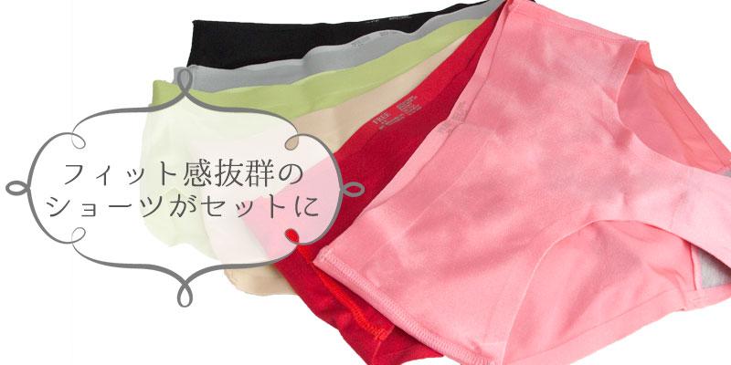 ナイトブラ/盛りボムブラ/パンツ