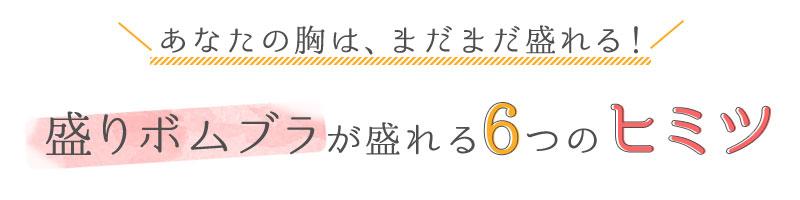 ナイトブラ/盛りボムブラ/ヒミツタイトル