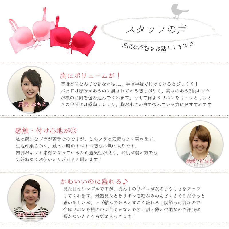 ナイトブラ/盛りボムブラ/スタッフ
