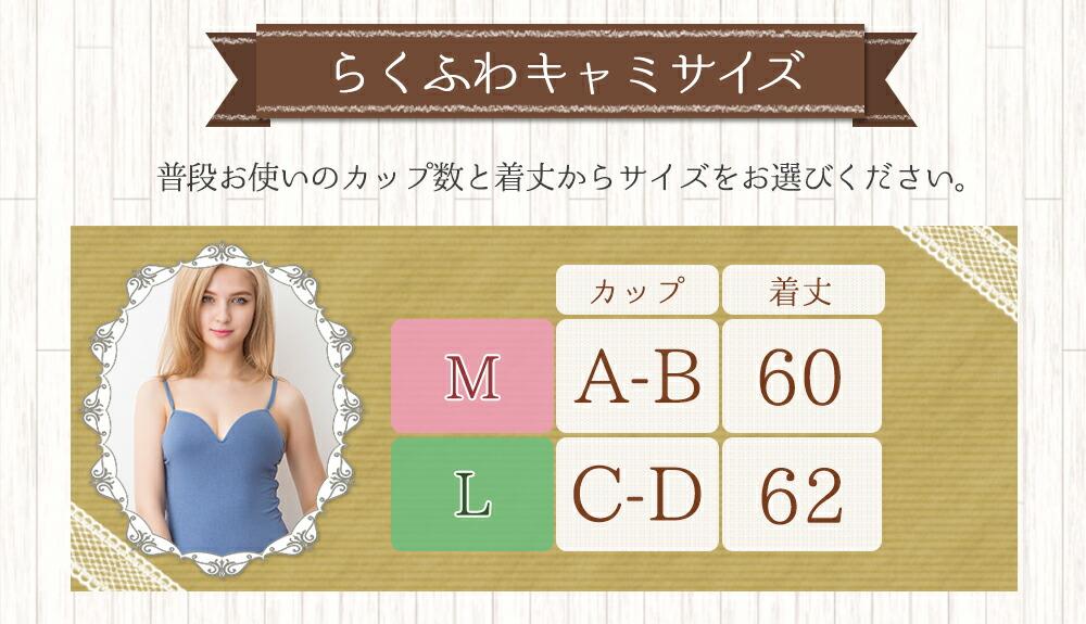 ナイトブラ/らくふわキャミ/サイズ