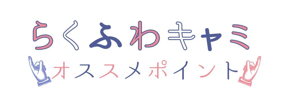 ナイトブラ/らくふわキャミ/ポイントタイトル